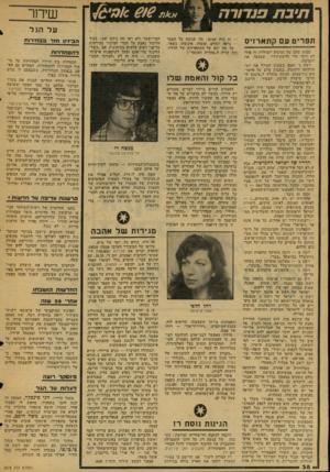 העולם הזה - גליון 2078 - 29 ביוני 1977 - עמוד 38 | שיחר על הגל תפריט עם קתארזיס שבוע שלם של חגיגות יומולדת זה אולי שמכסה את לא יותר מדי לרשת־רדיו תקציבה. רשת ג׳ חגגה בשבוע החולף את יום־ הולדתה הראשון, בשבוע שלם