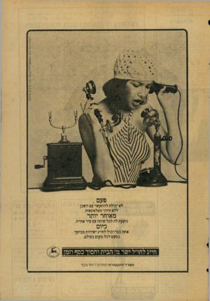 העולם הזה - גליון 2078 - 29 ביוני 1977 - עמוד 39 | לשכת הפרסים הממשלתית /משה פרג-ציליס איתמר פעם . ^ לא יכולת להתקשר עם השכן ללא תיווך הטלפונאית מאוחר יותר נזקקת לה לכל שיחה עם עיר אחרת. כיום אתה כבר יכול לחייג
