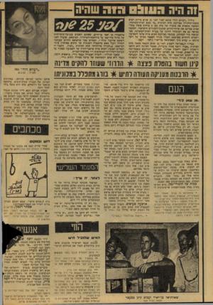 העולם הזה - גליון 2078 - 29 ביוני 1977 - עמוד 4 | 1ה היה 0ש 09 הז ה שהיה ניליוו ״העולם הזה״ שיצא לאור לפני 25 שנים בדיוק הגיא כתבת־תחקירה מצולמת תחת הכותרת ״מי נכנס לבית־משותף״. הכתבה מתארת את סיפורו של בית