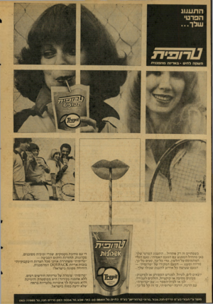 העולם הזה - גליון 2078 - 29 ביוני 1977 - עמוד 44 | בשפתיים זה רק מתחיל ...התענוג הפרטי שלך. כאן מתחיל המפגש עם הטעם האמיתי: טעם הפ 1י המתמוסס על הלשון, טרי כל־כך, טעים כל־כך, מרווה ומענג — הטעם המקורי של