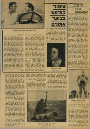 העולם הזה - גליון 2078 - 29 ביוני 1977 - עמוד 45 | שלנוע סרטים מ׳דחסגזז המכניס הקולנוע האמריקאי היה פעם תעשייד. מסודרת. הוא יצר הרבה מוצרים אחי דים, והגיש אותם לקהל אחיד פחות או יותר. השנים האחרונות הכניסו אותו
