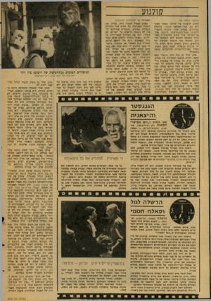 העולם הזה - גליון 2078 - 29 ביוני 1977 - עמוד 46 | קולנוע (המשך מעמוד )45 החלק הראשון -מל סידטו, במשך •כעש רים יום, עבר לאולפני אלסטרי בלונדון (היחידים בעולם -מהיו מוכנים להעמיד לרשותו בעת־ובעונה־אחת תישעד,