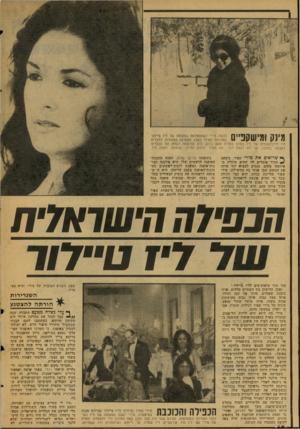 העולם הזה - גליון 2078 - 29 ביוני 1977 - עמוד 48 | מינק ומישקפיים לבשה מירי כשהצטלמה במקומה של ליז טיילור בסצינות הטיול בשלג והנהיגה במכונית. לדבריה היו תילבושותיה של ליז בסרט בעלות טעם גרוע. היא הורשתה לקחת את
