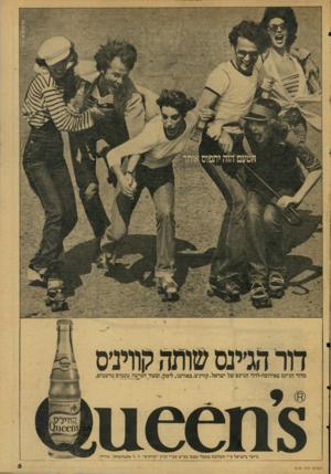 העולם הזה - גליון 2078 - 29 ביוני 1977 - עמוד 5 | דור הג׳ינסשותה קווינ׳ס מדור הג׳ינס באירופה-לדור הג׳ינס של ישראל.קווינ׳ם.באורנג /לימון, וגעוד חמישה טעמים מרעננים. 11 € 0 1 1 8 מיוצר בי שראל ע ״י תשלובת מפעלי