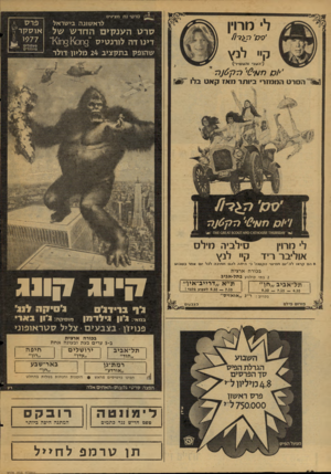 העולם הזה - גליון 2078 - 29 ביוני 1977 - עמוד 50 | סרט נח מציגים לי מרוין פר ס לראשונה בישראל סר ט הענקים החדש דינו דה לורנטיס ״9ח9 ^0ח״)<1 קי׳ לנץ שהופק בתקציב 24 מליון דולר או סקר? (׳העני והעשיר׳) ׳•/ס ת^י6י׳