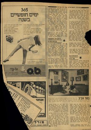 העולם הזה - גליון 2078 - 29 ביוני 1977 - עמוד 53 | והכפילה הישו־אר־ח של ליו טיילורו (המשך מעמוד ) 49 היא בשום פנים ואופן לא הסכימה להיראות כך. היא פחדה פהד־ימוות: מהאיפור, טענה שזה יזיק לעור שלה, אחר־כך