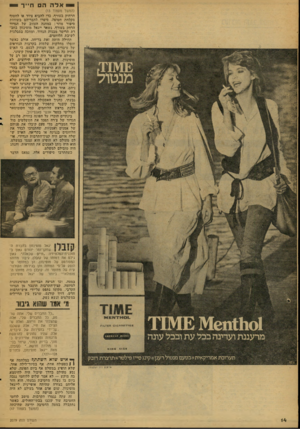 העולם הזה - גליון 2079 - 6 ביולי 1977 - עמוד 14 | קזבלן היה מחזהו הפופולארי ביותר של יגאל מוסינזון. במטה. וכך הגיעה הבדיחה המוסינזונית לסיומה. … הוא חזר אליהם בצודה שהייתה אופיינית לייגאל מוסינזון- .שום אדם