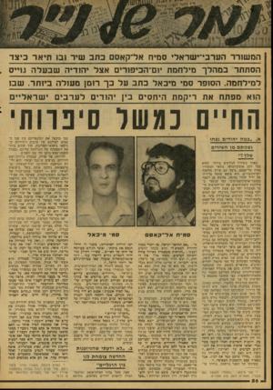 העולם הזה - גליון 2080 - 13 ביולי 1977 - עמוד 56 | ״ באחד משיריו הנודעים ביותר, שזזוא בעל רקע אוטוביוגרפי, מתאר המשורר סמיח אל־קאסם, כיצד עם פרוץ מלחמת יום־הכיפורים, הוא מוצא מחסה בדירתו של ידיד יהודי בחיפה,