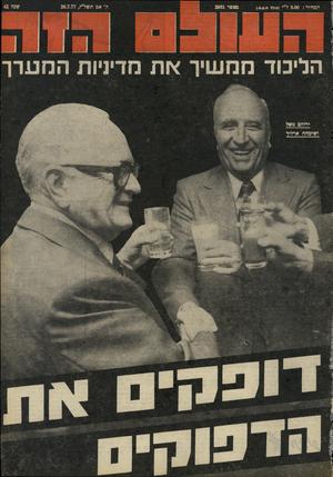 העולם הזה - גליון 2081 - 20 ביולי 1977 - עמוד 1 | כמפר 2081 — 8 ז45י:ח יוי - ה׳ אב תשל״ז20.7.77 , די׳;:י; 7י י משיך א ת מדיניות