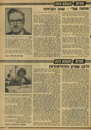 העולם הזה - גליון 2081 - 20 ביולי 1977 - עמוד 11 | מדוע נכשלה של״י! … לית מאן דפליג שלמחנה של״י יש מנהיגים נקיי־כפיים, אנשי חזון ומעשה — מדוע לא הצביעו עבורם ז מדוע זכתה של״י ברחוב הערבי בפחות קולות מהליכוד ! …