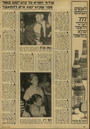 העולם הזה - גליון 2081 - 20 ביולי 1977 - עמוד 14 | לאנשים הנכונים! 777 הברנדי הלאומי שהוא בינלאומי. שידור הסרט על קיוג־קונג בוטל מפני שקינג־קונג א״ם להתאבד בפעם הראשונה 0 שאורח במסיבה דיפלומטית נתקבל