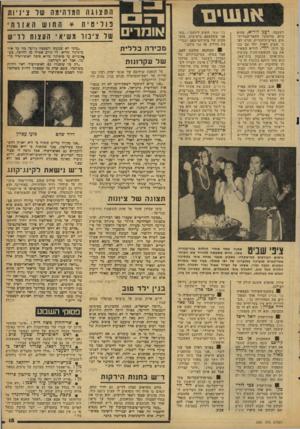 העולם הזה - גליון 2081 - 20 ביולי 1977 - עמוד 15 | אנשים לשעבר, רענן לוו־־יא, שהוא כיזם מחשובי הקאריקטיוריס־טים בארצות-הברית, הגיע לפ ני שבוע לארץ יחד עם בנו בן ה־ 15 רו די. לוריא השאיר את בנו לחופשת־הקיץ