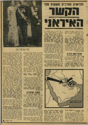 העולם הזה - גליון 2081 - 20 ביולי 1977 - עמוד 23 | הפרשנים הערביים חוששים מפני 11111111 ה איווו! לפי אותו סהיגוון, יתפוס צד,״ל בתסריט זה את שדות־הנפט !הערביים, כדי לספק תירוץ לצבא האיראני להשתלם עליהם ״למען