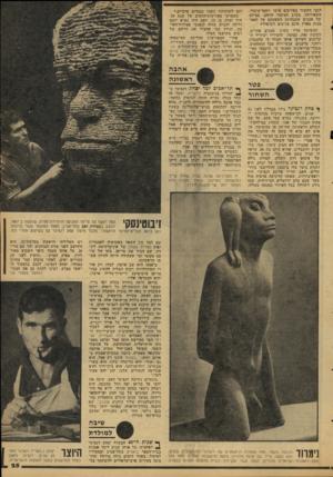 העולם הזה - גליון 2081 - 20 ביולי 1977 - עמוד 25 | לגבי ׳הקשור בפירסום אישי ויחסי־ציבור, השאירוהו, בקרב הציבור הרחב׳ בצילם של אמנים שמבחינת השפעתם על האצן- מנות בארץ אינם מגיעים לקרסוליו. ההערכה אליו בקרב אמנים