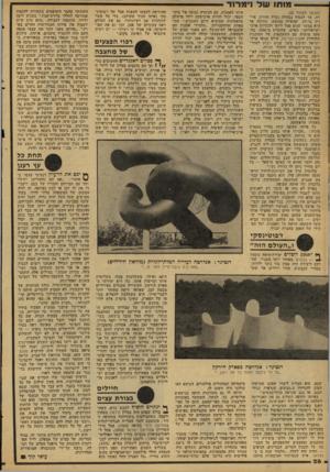 העולם הזה - גליון 2081 - 20 ביולי 1977 - עמוד 26 | מותו של וימרוד (המשך מעמוד )25 רה, אך לבסוף !נבחרה נערת אחרת, איי- רץ ברוזה, יפהפייה ממוצא, שהיתר, אף היא במשך שנים סמל ליופי ולנשיות ארצ ישראליים.״ הסרט,