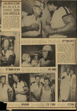 העולם הזה - גליון 2081 - 20 ביולי 1977 - עמוד 28 | שמפניה לאווחת־ ס סו: במסיבת יו ם־ההולווו של הדיפלומטית הצעירה היה ידוע לרבים מהם, ואת כניסתה לדירה החדשה, שאליה עברה רק באחרונה. כמו בכל דבר שבו היא עוסקת, גם