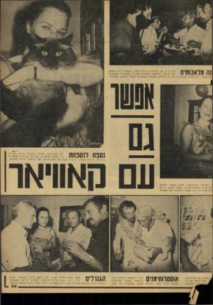 העולם הזה - גליון 2081 - 20 ביולי 1977 - עמוד 29 | נה מלאכותית מזין צ׳יצ׳ את העיתונאית מיררו אברך, כשעוזר לידס השחקן אשר צרפתי (משמאל) .האורחים התכבדו בקאוויאר ושמפאניה חת־הבוקר. הישראלים שבחבורה נהנו מן החידוש