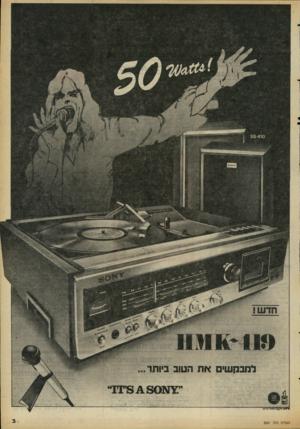 העולם הזה - גליון 2081 - 20 ביולי 1977 - עמוד 3 | חדש! למבק שים א ת הטוב ביותר 010 *1נזד;יד־/,רפאי העולם הזה