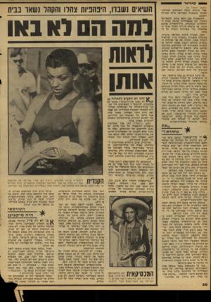העולם הזה - גליון 2081 - 20 ביולי 1977 - עמוד 30 | קאוניאר (המשך מעמוד )29 אצל ברברה קיפלו חאורזזים לארוחת־הבוקר שמפאניד. וקאוויאר א־לד הארולד דובינס. השאמפניה אכן זרמי. במים, והקאוויאר השחור זכה בפופולריות