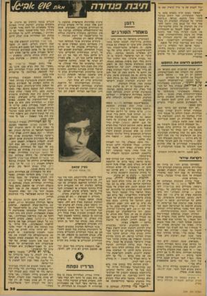 העולם הזה - גליון 2081 - 20 ביולי 1977 - עמוד 35 | יכול לקבוע את מי עליו לראיין ואת מי מסיפור נשמע חדש כשהוא סוקע מ- מיבצר ההסתדרות, אבל מתוכן מצלצל מוכר. משל מתקנא, כנראה, ב״סיגנון החדש״ של הממשלה, המדברת רק