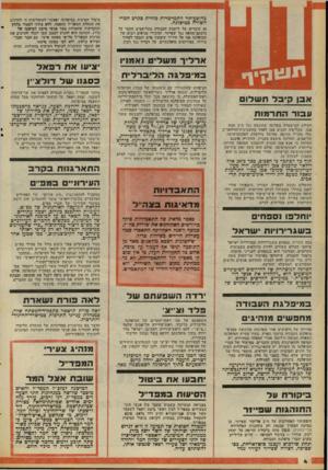 העולם הזה - גליון 2081 - 20 ביולי 1977 - עמוד 4 | בהופעותיו התמרמרות כדלית בקרב חברי השורה כמיפלגה. 30 עובדים של לישכת העבודה בתל־אביב חתמו על מיכתב־מחאה נגד שפייזר, ומזכירי סניפים רבים של המיפלגה פנו אל
