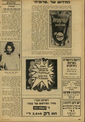 העולם הזה - גליון 2081 - 20 ביולי 1977 - עמוד 40 | ה חידו ששל ״טרופית״ החידוש הבולט ביותר בענף המשקאות הקלים בישראל שייך, ללא ספק, ל״טרופית״. ״טרופית״ מביאה לישראל תפיסה אירופאית מהפכנית בתחום אריזת המשקאות