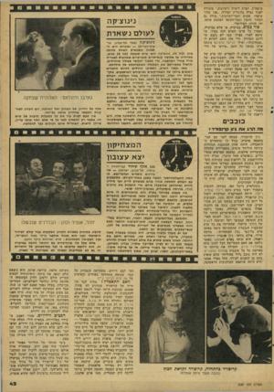 העולם הזה - גליון 2081 - 20 ביולי 1977 - עמוד 43 | לפניו נערה בלונדית תמירה .״אני בחור שיטחי, פשוט וחסר־רעיונות,״ מודה גם הבחור החסון וגבה־הקומר, המחבק אותה. זהו הזיווג האידיאלי. סוד כמוס. במיקרה, או שלא