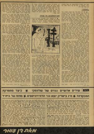 העולם הזה - גליון 2081 - 20 ביולי 1977 - עמוד 48 | ^ ו חיו ביאליק יוצא נגד הרוויזיוניסטים הסופר/מו״ל/צייר דן כן אמוץ, מתוך חליפת־מיכתבים שהתנהלה בעת האחרונה בין לבין הפילוסוף־היורד ד״ר משה קרוי,