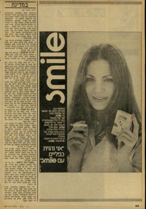 העולם הזה - גליון 2081 - 20 ביולי 1977 - עמוד 52 | במדינה (המשך מעמוד )50 הוזלפתי כבר סיגריות רבות־אך הפעם אני חותמת קבע ע ל סוו ח *. סוף סוף מצאתי סיגריה קלה שמאפשרת לי לוותר על הניקזטיו־ולהנות יותר מן הטעם.