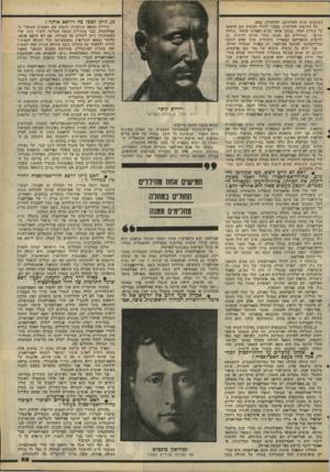 העולם הזה - גליון 2081 - 20 ביולי 1977 - עמוד 55 | מסוכנים שיש להרחיקם ולהתרחק מהם. כל הריעות הקדומות באשר לחולי הכפיון הם תוצאה של בורות ופחד. במשך אלפי שנים האמינו1שזוהי ״מחלת שדים״׳ ׳שהחולים הם נפגעו בידי