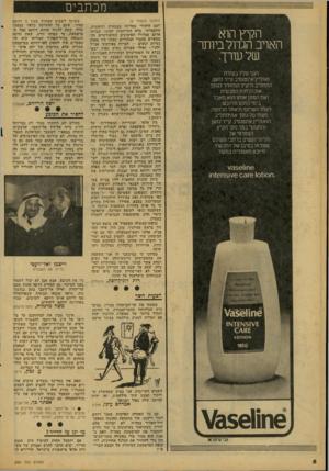 העולם הזה - גליון 2081 - 20 ביולי 1977 - עמוד 8 | מכתבים הקיץ הוא האויב הגדול ביותר של עורך. הגני עליו בעזרת ואזליין אינטנסיב קייר לושן, התחליב היעיל המחזיר לגופך את הלחות הטבעית ואת המזון אותו הוא מאבד בימי