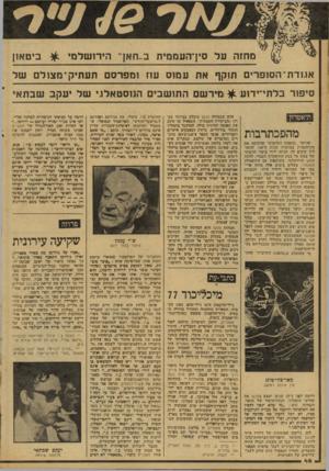 העולם הזה - גליון 2082 - 27 ביולי 1977 - עמוד 46 | מיכלי, עורך מאזניים, המגדיר את ׳מטרתו ומגמתו בכותרת מאמר מפרי עטו :״שירבוטיו הרטוריים של עמוס עוז״ .ב.י. … טיכלי) עורך מאדנייס נזכר ׳להירתע׳ עכשיו מן המיג מד,