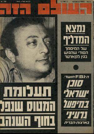 העולם הזה - גליון 2083 - 3 באוגוסט 1977