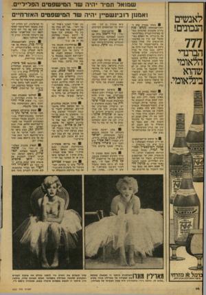 העולם הזה - גליון 2083 - 3 באוגוסט 1977 - עמוד 14   .״ 0בעת ישיבת ועדת־העבודה של הכנסת התבטא גיזבר ההסתדרות, ישראל קיסר, פעמים אחדות ביידיש.