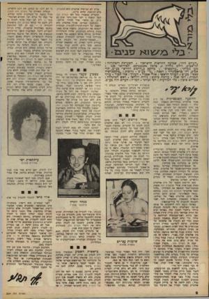 העולם הזה - גליון 2084 - 10 באוגוסט 1977 - עמוד 2   הגיליון האחרון של העולם הזה ()2083 הכיל כתבה על השדכנית הלנה עם־רם, פרי עטה של שרית ישי. … אולי, באמת, טעתה שרית ישי. … כראשית השבוע התקשרו בשם ירון לונדון עם