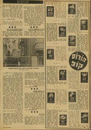 העולם הזה - גליון 2085 - 17 באוגוסט 1977 - עמוד 10 | אני קורא את קובי ניב בעניין עוד מהימים שבהם טען שבגולני מלמדים פרענקים לשנוא ערבים• עכשיו הוא טוען שדור שלם של פרענקים שונא את עצמו. … אצל קובי ניב, כל