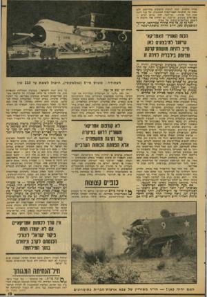 העולם הזה - גליון 2085 - 17 באוגוסט 1977 - עמוד 13 | אוויר הולמים. קשה לעשות חישובים מדוייקים, ולכן נאמץ את ההקצאה האמריקאית הסכמטית, של כנף (וינג) אחת לכל אוגדה; וסך־הכל, להק (גרום) לגייס — מאה־פלוס מטוסים,