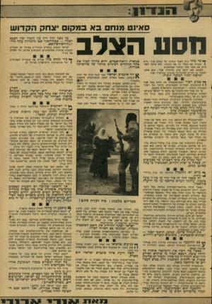 העולם הזה - גליון 2085 - 17 באוגוסט 1977 - עמוד 15 | מילחימת שלושים השנים, שהפכה מיבצע נורא של רצ׳ח־עם והשמדת-ארץ, בהשתתפותן העליזה של כל המדינות השכנות, החלד.