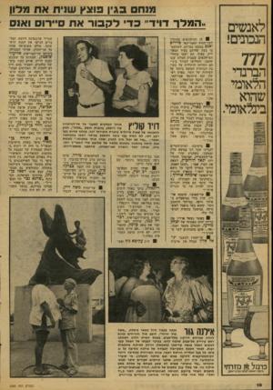 העולם הזה - גליון 2085 - 17 באוגוסט 1977 - עמוד 16 | כשהגיע תורו של שר-התעשייה, המיסחר והתיירות יגאל הורוביץ, לשאת את דברו, אמר :״למען האמת, הייתי מעדיף לדבר על נושא נעים יותר.״ התפרץ לדבריו שר-האוצר שימחה ארליד