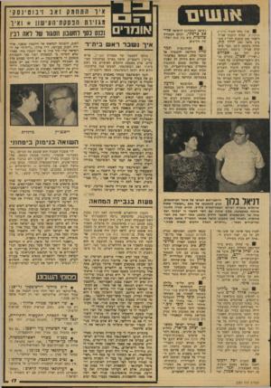 העולם הזה - גליון 2085 - 17 באוגוסט 1977 - עמוד 17 | ! איך נולד השיר חיילים אלמונים, שהיה הימנון אצ״ל, ולאחר מכן הימנון לח״יז השבוע סיפר זאת הילל קוק, שהיה בשנות ה־30׳ חבר מים־ קדת אצ׳׳׳ל. ב־ 1931 השתתף קוק, יחד