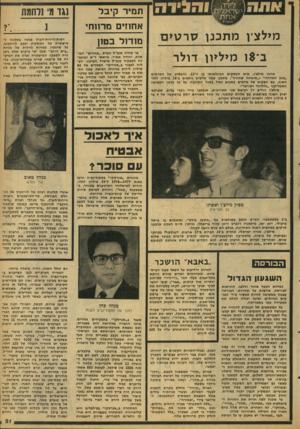 העולם הזה - גליון 2085 - 17 באוגוסט 1977 - עמוד 21 | מילצ׳ןמת כנן ס ר טי ם ב־$ו מיליון דולר ארנון מילצ׳ן, איש העסקים הבינלאומי בן ה־ ,33 והמפיק של הסרטים ״מגע המדוזה״ ו״שימחה שחורה״ ,מתכנן עתה סרטים נוספים ב־ 18