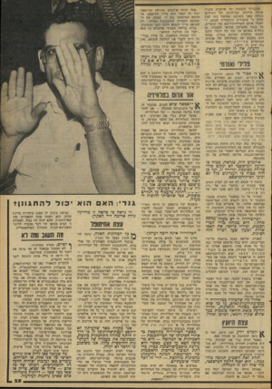 העולם הזה - גליון 2085 - 17 באוגוסט 1977 - עמוד 25 | התנגדתי להצעתו •שיל אולסרט בעניין איסור פירסום ׳שמותיהם של וחשודים, מכיוון ״שאני משוכנע ׳שאיסור בזה יפגע קודם כל בעצורים וובחשודים עצמם ,׳ויפקיר אותם