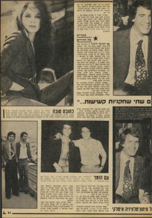 העולם הזה - גליון 2085 - 17 באוגוסט 1977 - עמוד 31 | לא עשיתי הרבה השמץ, עליתי לבמה ושרתי להם את ירושלים של זהב, עושה שלום במרומיו ושיר אחד באיטלקית.