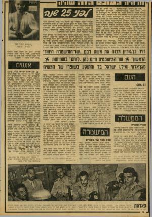 העולם הזה - גליון 2085 - 17 באוגוסט 1977 - עמוד 4 | ״הוא שב לארצו גיבור־נדלחמה — אף לארצו לא היה צורך, אותה שעה, בגיבורי־מילחמה. המנהיגים הפוליטיים, ומפקדי הצבא הגבוהים שעש? את רצונם, היו מעונייניס ר? בטישטוש
