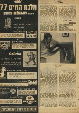 העולם הזה - גליון 2085 - 17 באוגוסט 1977 - עמוד 41 | במדינה (המשך מעמוד )37 תיקח ממאפשר ממשך עים קם חבלתי־חוקי שיל המצילים.״ לבד מחשיפת קישר משתיקת של עיסקי ההשכחה הבלתי־חיוקיים של ׳המצילים, ח־מתנחלים זח יותר
