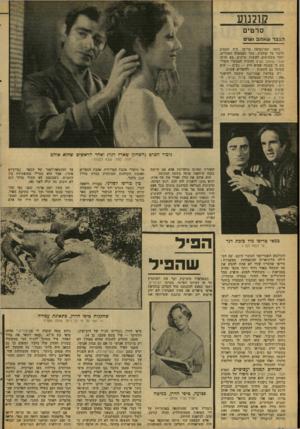 העולם הזה - גליון 2085 - 17 באוגוסט 1977 - עמוד 44 | ?וו?נת1 סרטים הגבר שאהב נשי נדמה שפרנסואה טריפו, היה המטיב לדבר על קולנוע, ,מפל הבמאים האחרים, יותר סשהיטיב לעשות סרטים. בא סרטו הגבר שאהב נשים והוכיח למבקרי