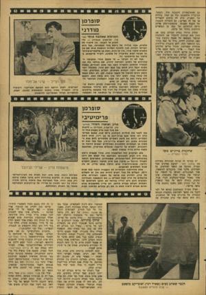 העולם הזה - גליון 2085 - 17 באוגוסט 1977 - עמוד 45 | עם ההתרגשויות הקטטות שלו( ,למשל, ההיכרות הראשונה שלו עם המין, בחדרה ־של יצאנית, שיש לה !מדפים לספרייה אך אץ לה ספרים)! עם הזכויות הקטנות של הטבע האנושי