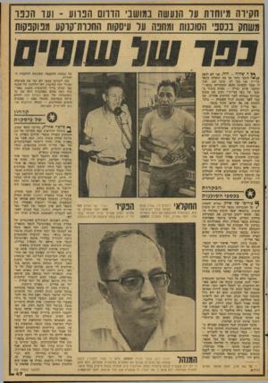העולם הזה - גליון 2085 - 17 באוגוסט 1977 - עמוד 47 | חקירה ו, 7וחדת ער הנעשה במושב הווום הנווע -ועד הננו משתק בכספי חסומות ומחפה ער עיסקות החנות־קוקע מפוקפקות שיל ובקשת ההקצבה שהוגשה לסויכנוח ה־יהודית. נוח ליברמן