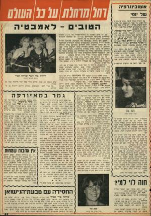 העולם הזה - גליון 2085 - 17 באוגוסט 1977 - עמוד 59 | או1ו1ו ביוגרפיה מה שקורה בעיר הזאת, ממש אינפלציה של יפות. מי אמר שמשעמם פה בקיץ, ושכל היפים פחיו״ל? יש עדיין כמה יפות ויפים המתעקשים לבלות בתל־אביב הלד הט׳ת את