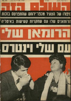 העולם הזה - גליון 2085 - 17 באוגוסט 1977 - עמוד 60 | תוומאניס שרו עם שחקניות קשישות
